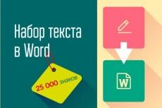 Расшифрую аудио в текст быстро и грамотно 3 - kwork.ru