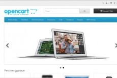 OpenCart. Любая доработка интернет-магазина на OpenCart 22 - kwork.ru
