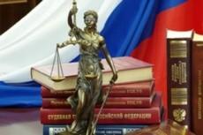 Помогу обжаловать незаконное Решение суда 3 - kwork.ru