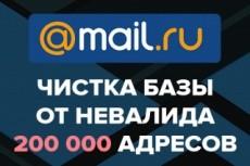Научу грамотной емейл рассылке 42 - kwork.ru