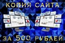 Перенос сайта с одного движка на WordPress 3 - kwork.ru