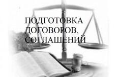 Составлю соглашение о пролонгации договора 13 - kwork.ru
