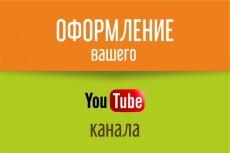 Оформление группы Вконтакте = Меню+Аватарка+Баннер 35 - kwork.ru