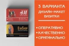 Сделаю дизайн-макет листовки 25 - kwork.ru