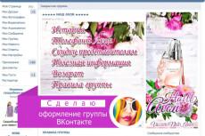 Оформлю меню wiki-разметкой Вконтакте 18 - kwork.ru
