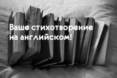 Выполню вольный перевод стихов 8 - kwork.ru