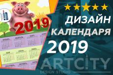 Календарь пирамидка 18 - kwork.ru