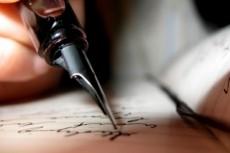 Напишу статью любой тематики и исполнения 3 - kwork.ru