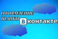 Сделаю шапку для вашей группы Вконтакте 6 - kwork.ru
