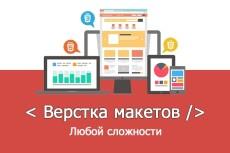 Html верстка сайта по PSD макету 29 - kwork.ru
