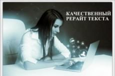 Напишу текст 19 - kwork.ru