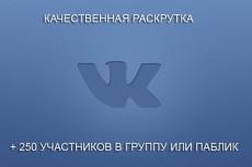 до 11000 Уникальных посещений за 7 дней 4 - kwork.ru