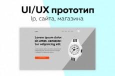 Прототип страницы сайта за 500 рублей 10 - kwork.ru