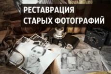 Создание коллажа из ваших фотографий 52 - kwork.ru