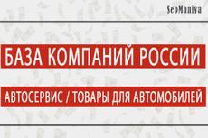 База компаний России или любого региона 7 - kwork.ru