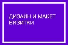 Дизайн макет визитки 52 - kwork.ru