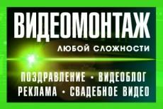 Обработаю видео и сделаю монтаж 15 - kwork.ru