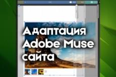 Сверстаю сайт-визитку 17 - kwork.ru