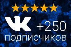 100 репостов ВКонтакте. Только живые аккаунты. Без ботов 9 - kwork.ru