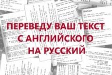 Сделаю англо-русский перевод текста 23 - kwork.ru