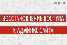 Скорая помощь для ваших сайтов - Wordpress, Joomla, DLE 3 - kwork.ru