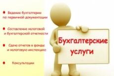 Консультация главного бухгалтера 3 - kwork.ru