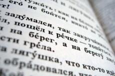 произведу корректуру текста до 10000 символов 3 - kwork.ru