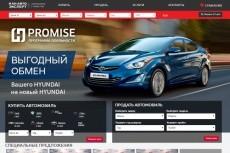 Доработка сайта 9 - kwork.ru