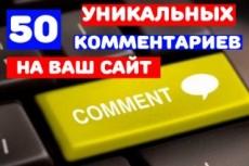 Создам 100 объявлений на prom.ua 20 - kwork.ru