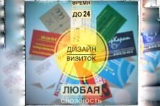 Создаму Вашу визитную карточку 19 - kwork.ru