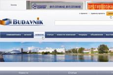 Размещу вашу ссылку в статье на 5 строительных сайтах 6 - kwork.ru