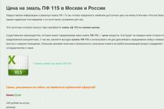 Продающая презентация и коммерческое предложение 49 - kwork.ru
