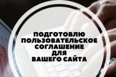 Подготовлю, а также проведу экспертизу любого договора 21 - kwork.ru