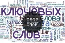 Сделаю транскрибацию аудио или видео, наберу текст 3 - kwork.ru