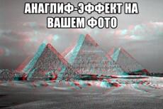 Сделаю глаза демона из Supernatural на фото 7 - kwork.ru