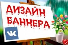 Создание аватара+баннера для Вашей группы ВКонтакте 24 - kwork.ru