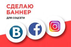Сделаю баннер для соцсети 31 - kwork.ru