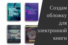 Нарисую уникальную обложку для книги 22 - kwork.ru