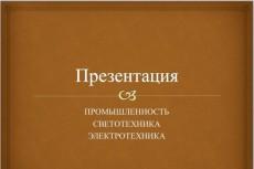 Пишу индивидуальные тексты на светотехническую тему 5 - kwork.ru