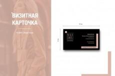 Сделаю дизайн (визитных карточек) 23 - kwork.ru