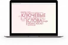 Достану ключевые слова ваших самых успешных конкурентов 10 - kwork.ru