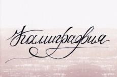 Визуализация в ручной подаче 26 - kwork.ru