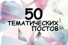 Напишу 10 постов в неделю 19 - kwork.ru