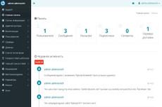 Свой сервис Email рассылок без ограничений. Зачем платить посредникам 10 - kwork.ru