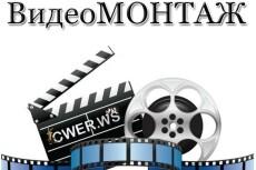 Монтаж и обработка ваших видео 15 - kwork.ru