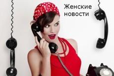 Напишу 5 новостей для интернет-магазина 6 - kwork.ru