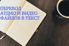 Напишу грамотно текст любого формата 17 - kwork.ru