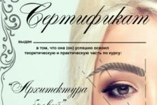 Дизайн сертификата 24 - kwork.ru