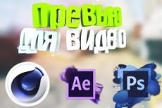 Сделаю игровое превью 9 - kwork.ru