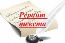 Текст, статья до 4000 символов. Уникальность 100% на любую тематику 22 - kwork.ru